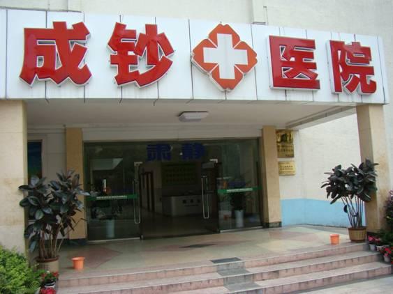 温江区黄金大道社区卫生服务中心(成钞医院)