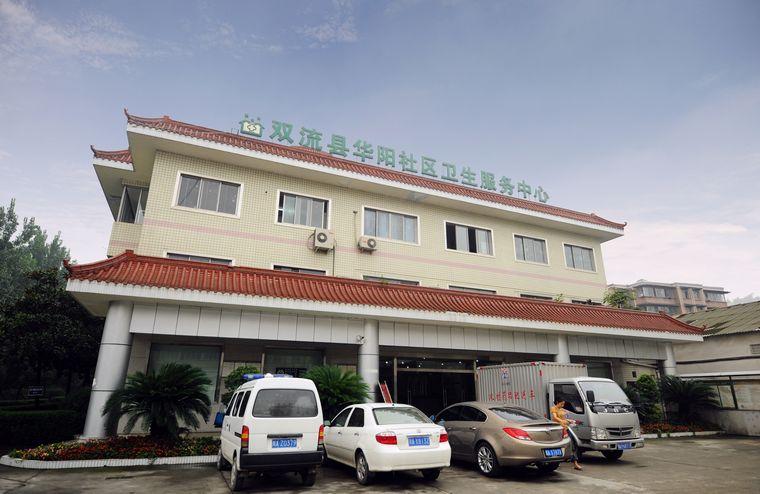 > 双流县华阳社区卫生服务中心