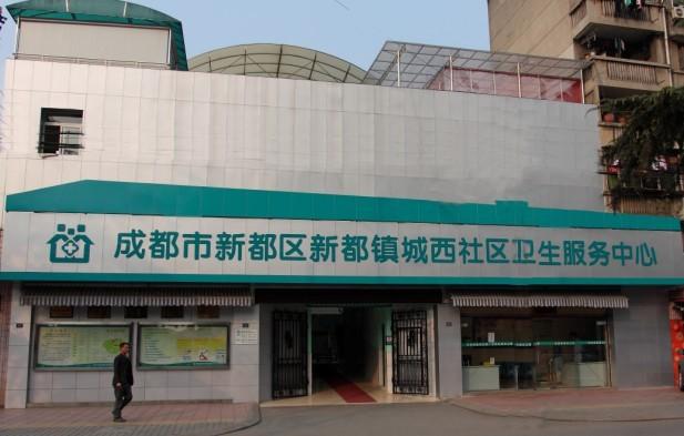 > 【省级示范】成都市新都区新都镇城西社区卫生服务中心