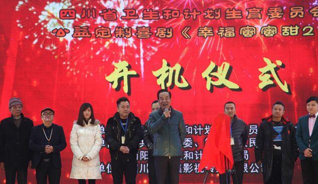 节保健活生委公更加电视剧《福气蜜蜜香甜2》在信阳市开机 中国迷信网www.minimouse.com.cn