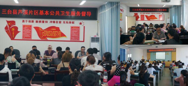 > 三台县基本公共卫生服务督导组到芦溪镇中心卫生院进行片区督导