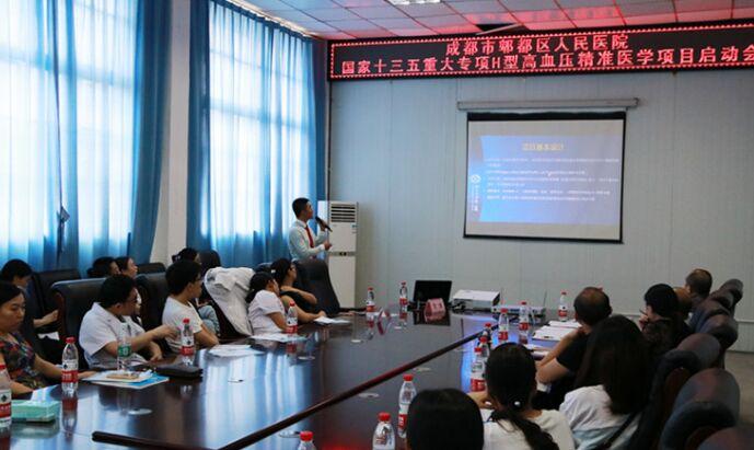 """科研创新--郫都区人民医院正式启动国家十三五精准医学计划重点专项研究""""H型高血压精准医学项目"""""""