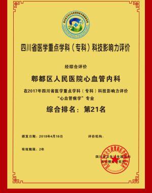 郫都区人民医院心血管内科在2017年四川省医学重点学科(专科)科技影响力评价中获好评