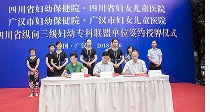 四川省婦幼保健院與廣漢市婦幼保健院建立縱向三級婦幼專科聯盟單位簽約授牌儀式 中國科學網www.qd117.com