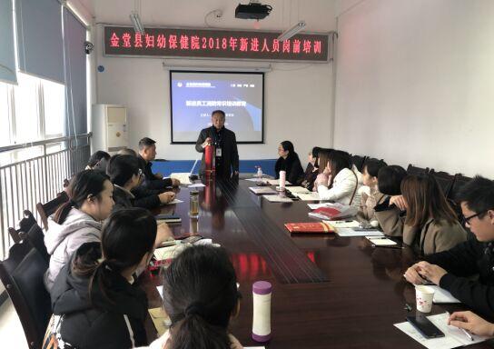 金堂县妇幼保健院开展2018年下半年新进人员岗前培训 中国科学网www.minimouse.com.cn