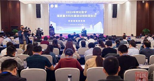 2019年转化医学国家重大科技基础设施联盟会议举行 中国科学网www.minimouse.com.cn