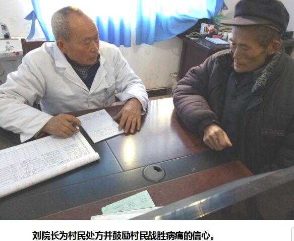 【基层风采】践行初心烦恼少 访荣县雷音乡卫生院退休留用78岁老院长刘军尧