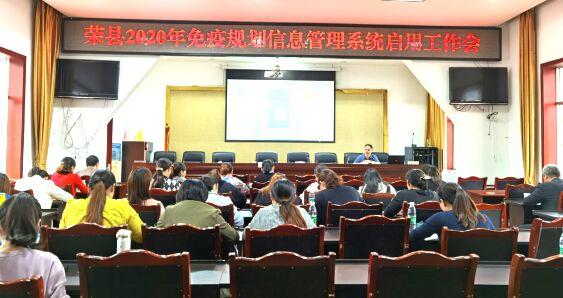 荣县召开免疫规划信息管理系统启用工作培训会