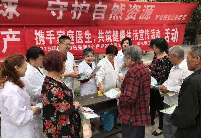 成都市新都区军屯镇卫生院开展世界家庭医生日宣传活动