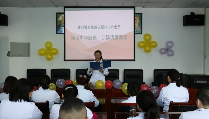 双流区胜利镇卫生院庆祝5.12护士节开展诵读中华经典 弘扬清廉新风活动