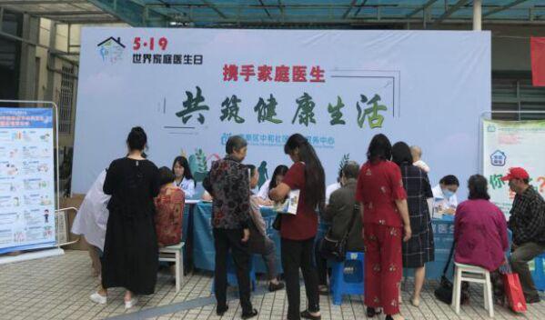 """世界家庭医生日  中和社区卫生服务中心开展""""我承诺 我服务""""活动"""