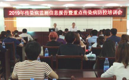 安岳县开展传染病监测信息报告暨重点传染病防控培训