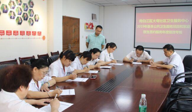 青白江区大弯社区卫生服务中心接受2019年基本公共卫生服务项目和家庭医生签约服务工作绩效考核