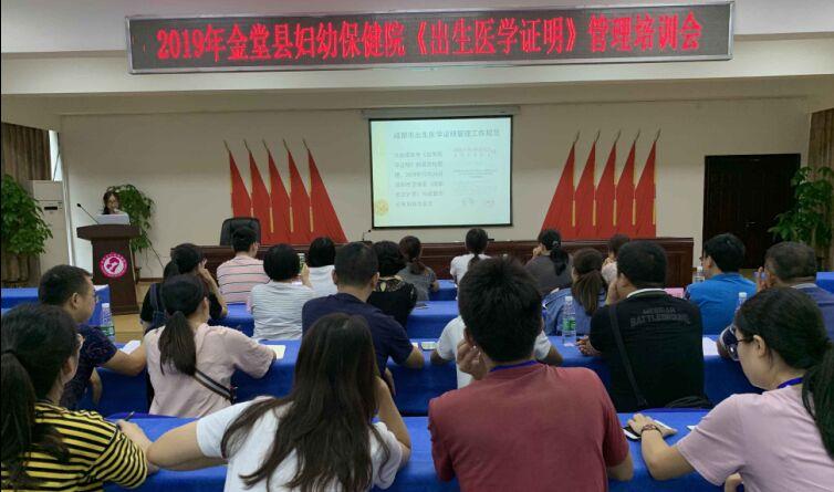 金堂县开展2019年《出生医学证明》管理培训