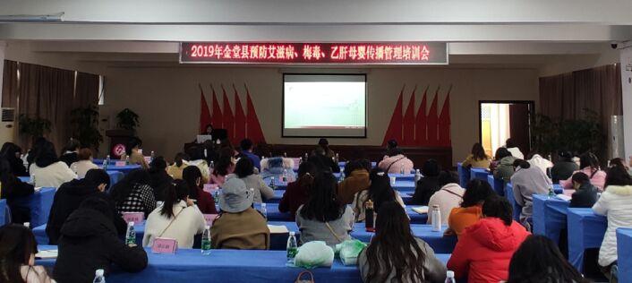 金堂县妇幼保健院召开全县预防艾滋病、梅毒、乙肝母婴传播管理培训会
