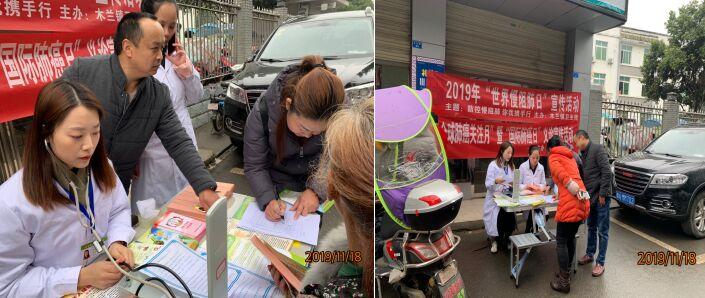 """木兰镇卫生院:2019年""""世界慢阻肺日""""宣传活动小结"""