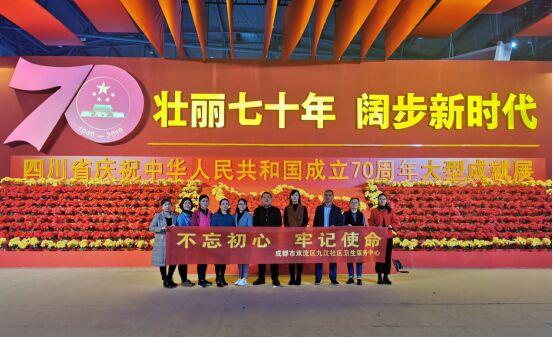 双流区九江社区卫生服务中心组织党员干部观看四川省庆祝新中国成立70周年大型成就展