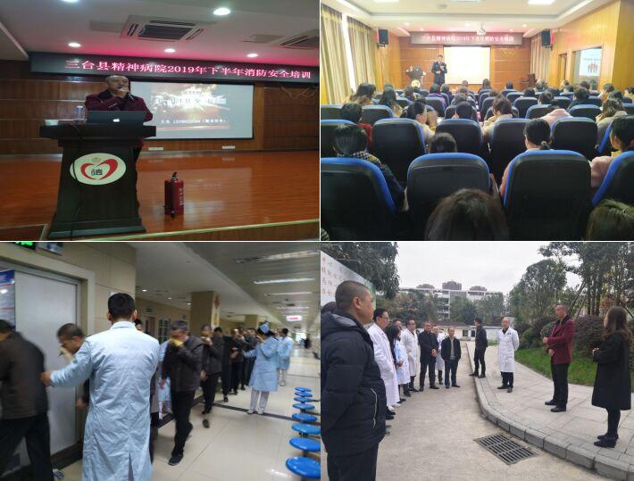 三台县精神病院开展2019年下半年消防安全培训