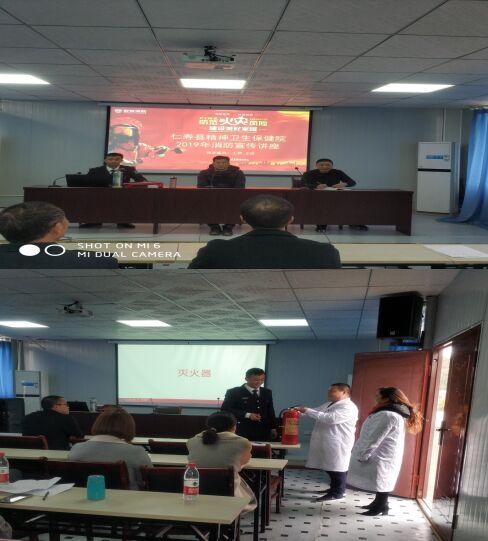 仁寿县精神卫生保健院开展消防安全月知识培训活动