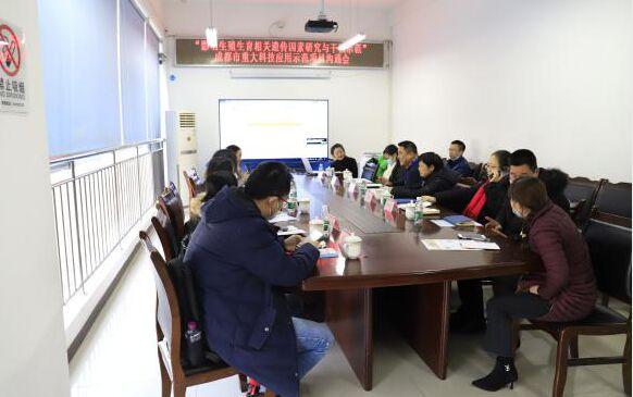金堂县妇幼保健院召开市级重大科技应用示范项目沟通会