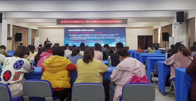 金堂县妇幼保健院开展输血管理及新版药品目录专题培训