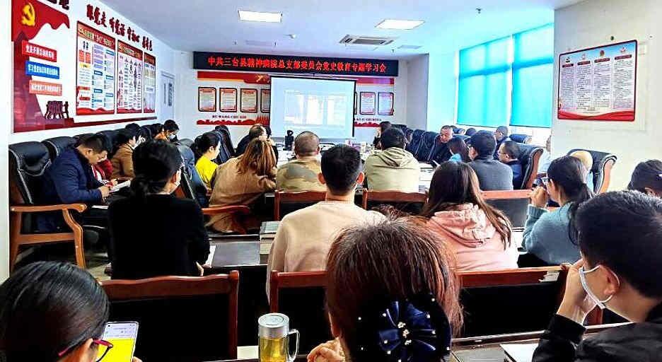 中共三台县精神病院总支部委员会召开党史教育专题学习会
