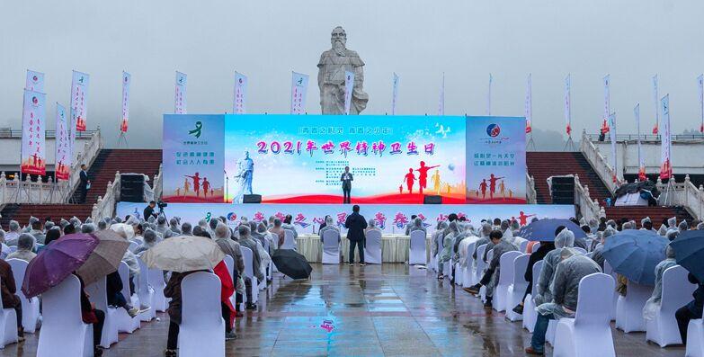 2021年世界精神卫生日省级主题宣传活动在眉山市彭山区召开