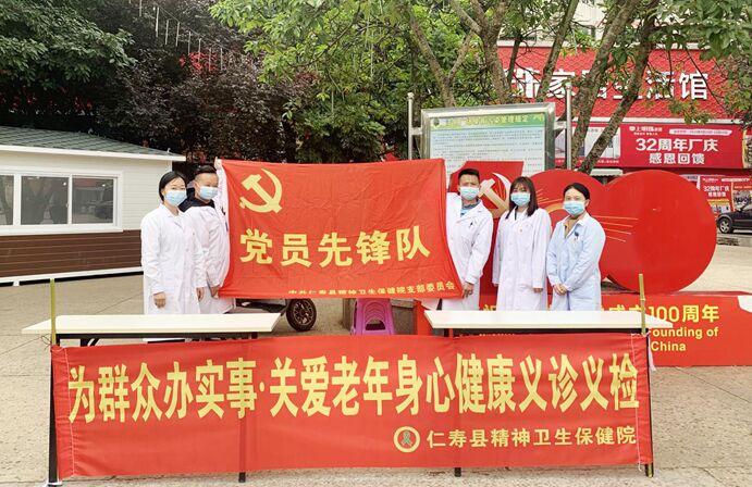 为群众办实事·关爱老年身心健康——仁寿县精神卫生保健院开展义诊义检活动